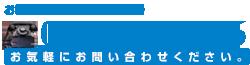 日本文化教育学院お問い合わせ先
